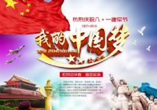 八一建军节我的中国梦展板设计psd素材