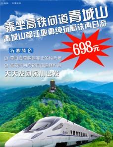 都江堰旅游海报
