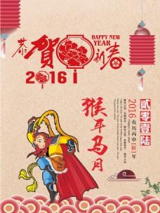 2016年猴年新年海报