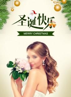 圣诞节海报psd分层