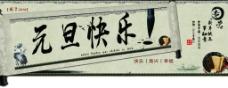 古风元旦海报