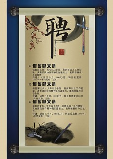 中国风招聘海报设计