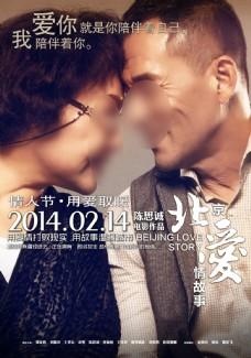 北京爱情故事电影海报之黄昏