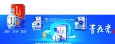 青花瓷酒广告图片