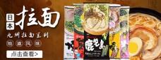 日本拉面地道风味海报