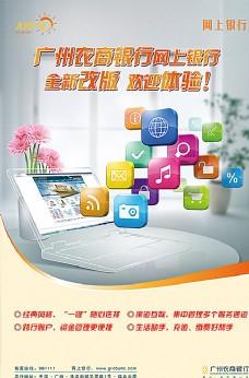 网上银行海报图片