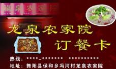 龙泉农家院订餐卡图片