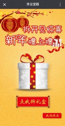 拆礼盒 新年