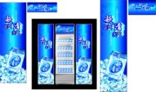 凝清茶冰柜贴