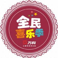 全民喜乐季徽章