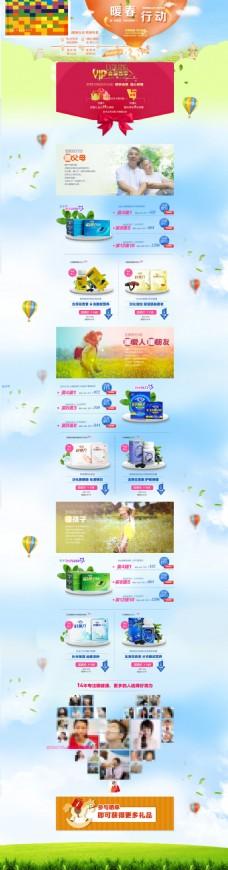 淘宝品牌保健药品促销PSD海报