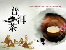 水墨普洱茶