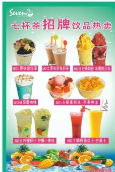 七杯茶奶茶店招牌饮品灯片海报图片
