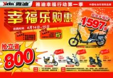 摩托车宣传彩页图片