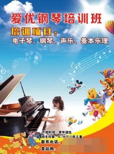 钢琴版招生