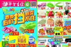 超市春季特卖DM图片