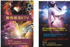 ktv 夜店 酒吧 宣传单图片