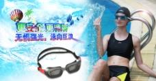 泳镜海报设计免费下载