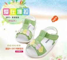 淘宝夏季婴儿鞋凉鞋直通车主图
