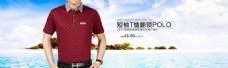 淘宝男士T恤促销海报设计PSD素材
