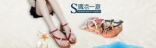 清凉一日淘宝女鞋促销海报设计PSD素材