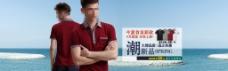 夏季男士短袖海报