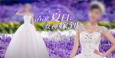 清凉夏日女神嫁到淘宝女装海报