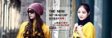 秋冬促销海报新款帽子