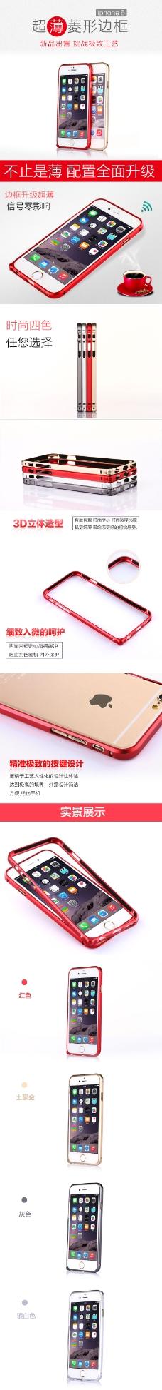iphone6金属边框详情
