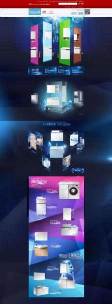 家用电器洗衣机店铺活动促销首页海报