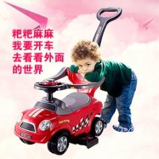 母婴玩具  淘宝主图天猫主图 直通车图