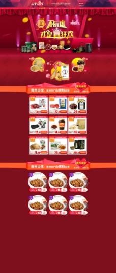 美味零食小吃活动海报