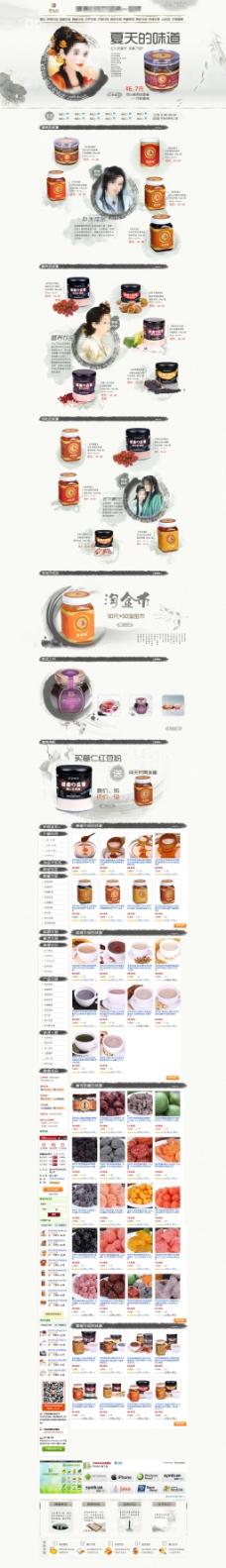 夏季茶饮产品活动海报