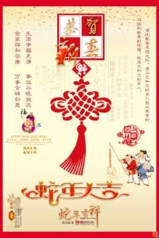 2013蛇年大吉恭贺新春新年海报psd源文