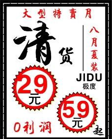 JIDU 服装店 黑白 活动图片