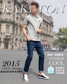 夏季男士休闲短袖T恤全棉男装T恤背景海报