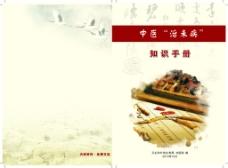 中国风中医治未病手册封面