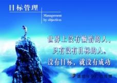 企业目标管理
