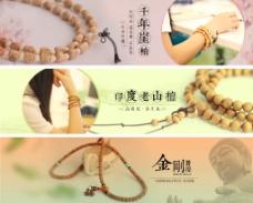 中国风版式淘宝banner图
