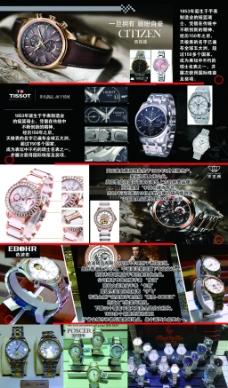手表品牌画册排版