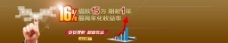 互联网金融banner/广告图