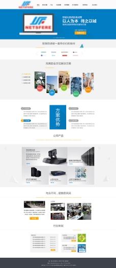 策划公司网站PSD图片