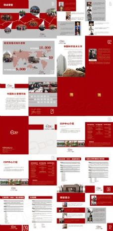 大气红色企业画册