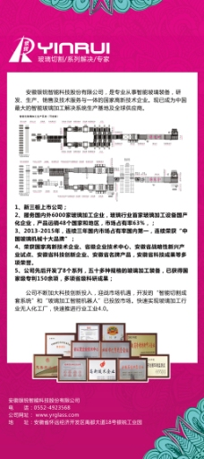 宣传X展架设计
