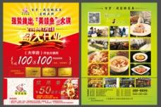 百岁我家酸菜鱼开业活动宣传海报