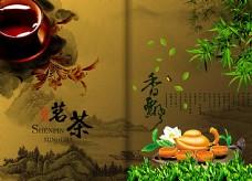 名茶画册设计