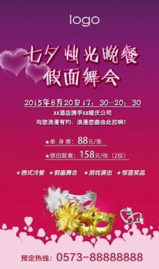 七夕情人节假面舞会活动海报
