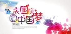 国庆中国梦图片