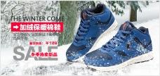冬季棉鞋海报