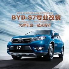 比亚迪S7汽车大气专业改装海报设计
